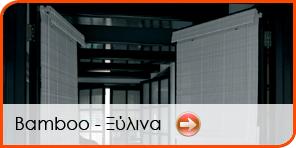 Bamboo-Ξύλινα